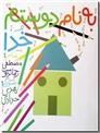 خرید کتاب به نام دوستم خدا از: www.ashja.com - کتابسرای اشجع