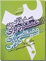 خرید کتاب سه قانون عملکرد برای بهینه سازی کارایی از: www.ashja.com - کتابسرای اشجع