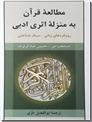 خرید کتاب مطالعه قرآن به منزله اثر ادبی از: www.ashja.com - کتابسرای اشجع
