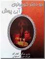 خرید کتاب دو دختر کوچولی آبی پوش از: www.ashja.com - کتابسرای اشجع