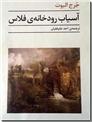 خرید کتاب آسیاب رودخانه فلاس از: www.ashja.com - کتابسرای اشجع