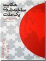 خرید کتاب حکایت ساخته شدن یک ملت از: www.ashja.com - کتابسرای اشجع