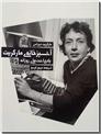 خرید کتاب آشپزخانه مارگریت از: www.ashja.com - کتابسرای اشجع