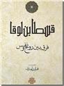 خرید کتاب قسطا بن لوقا از: www.ashja.com - کتابسرای اشجع