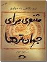 خرید کتاب مثنوی برای جوان تر ها از: www.ashja.com - کتابسرای اشجع
