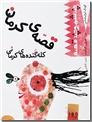 خرید کتاب قصه کرمان - ایرانشناسی از: www.ashja.com - کتابسرای اشجع