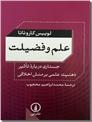 خرید کتاب علم و فضیلت از: www.ashja.com - کتابسرای اشجع