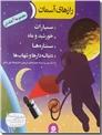 خرید کتاب رازهای آسمان از: www.ashja.com - کتابسرای اشجع