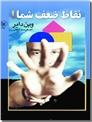 خرید کتاب نقطه ضعف شما از: www.ashja.com - کتابسرای اشجع