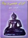 خرید کتاب انرژی جنسی و یوگا از: www.ashja.com - کتابسرای اشجع