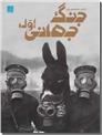 خرید کتاب دانشنامه مصور جنگ جهانی اول از: www.ashja.com - کتابسرای اشجع