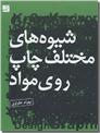 خرید کتاب شیوه های مختلف چاپ روی مواد از: www.ashja.com - کتابسرای اشجع