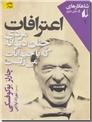 خرید کتاب اعترافات از: www.ashja.com - کتابسرای اشجع