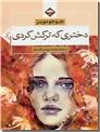 خرید کتاب دختری که ترکش کردی از: www.ashja.com - کتابسرای اشجع