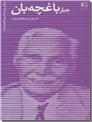 خرید کتاب جبار باغچه بان از: www.ashja.com - کتابسرای اشجع