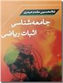 خرید کتاب جامعه شناسی اثبات ریاضی از: www.ashja.com - کتابسرای اشجع
