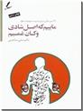 خرید کتاب ماییم که اصل شادی و کان غمیم - CD از: www.ashja.com - کتابسرای اشجع
