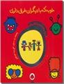 خرید کتاب خوبه که با دیگران فرق داری از: www.ashja.com - کتابسرای اشجع
