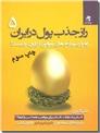خرید کتاب راز جذب پول در ایران 5 از: www.ashja.com - کتابسرای اشجع