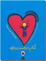 خرید کتاب کتاب دوستت دارم از: www.ashja.com - کتابسرای اشجع