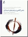 خرید کتاب ذهن آگاهی در رفتارهای اعتیادآور از: www.ashja.com - کتابسرای اشجع
