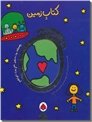 خرید کتاب کتاب زمین از: www.ashja.com - کتابسرای اشجع