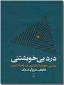 خرید کتاب درد بی خویشتنی - دریابندری از: www.ashja.com - کتابسرای اشجع