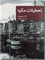 خرید کتاب تعطیلات مگره از: www.ashja.com - کتابسرای اشجع