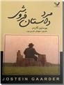 خرید کتاب مرد داستان فروش از: www.ashja.com - کتابسرای اشجع