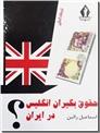 خرید کتاب حقوق بگیران انگلیس در ایران از: www.ashja.com - کتابسرای اشجع