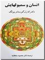 خرید کتاب انسان و سمبل هایش از: www.ashja.com - کتابسرای اشجع