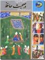 خرید کتاب سیصد و شصت و پنج روز در صحبت حافظ از: www.ashja.com - کتابسرای اشجع