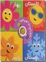 خرید کتاب بچرخون و بگردون - فصل ها از: www.ashja.com - کتابسرای اشجع