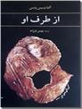 خرید کتاب از طرف او - بهمن فرزانه از: www.ashja.com - کتابسرای اشجع