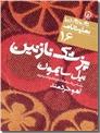 خرید کتاب پزشک نازنین از: www.ashja.com - کتابسرای اشجع