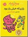 خرید کتاب پیشی شاد از: www.ashja.com - کتابسرای اشجع