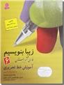 خرید کتاب زیبا بنویسیم - ششم دبستان از: www.ashja.com - کتابسرای اشجع