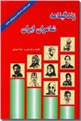 خرید کتاب زندگینامه شاعران ایران - جیبی از: www.ashja.com - کتابسرای اشجع