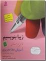خرید کتاب زیبا بنویسیم - پنجم دبستان از: www.ashja.com - کتابسرای اشجع