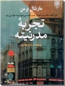 خرید کتاب تجربه مدرنیته از: www.ashja.com - کتابسرای اشجع
