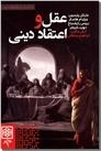 خرید کتاب عقل و اعتقاد دینی از: www.ashja.com - کتابسرای اشجع