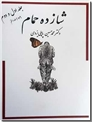 خرید کتاب شازده حمام از: www.ashja.com - کتابسرای اشجع