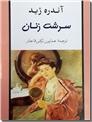 خرید کتاب سرشت زنان از: www.ashja.com - کتابسرای اشجع