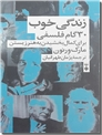خرید کتاب زندگی خوب از: www.ashja.com - کتابسرای اشجع