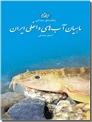 خرید کتاب ماهیان آب های داخلی - دو زبانه از: www.ashja.com - کتابسرای اشجع