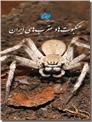 خرید کتاب عنکبوت ها و عقرب های ایران از: www.ashja.com - کتابسرای اشجع