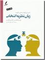 خرید کتاب زبان نظریه انتخاب از: www.ashja.com - کتابسرای اشجع