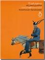 خرید کتاب رستم در قرن 22 از: www.ashja.com - کتابسرای اشجع