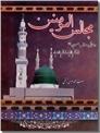 خرید کتاب مجالس المومنین از: www.ashja.com - کتابسرای اشجع