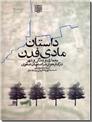 خرید کتاب داستان مادی فدن - معماری از: www.ashja.com - کتابسرای اشجع